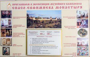 Музеи монастыря и стоимость экскурсии