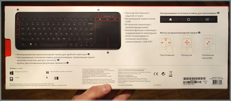 Клавиатура Microsoft All-In-One Media Keyboard. Отзыв. Вид снизу
