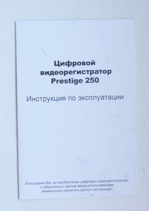 Видеорегистратор Prestige 250 Full HD. Инструкция