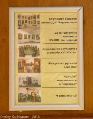 Музей - перечень экспозиций