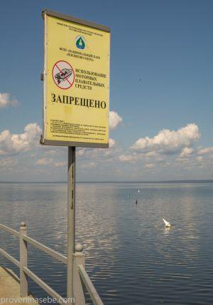 Плещеево озеро. Правила. Переславль-Залесский