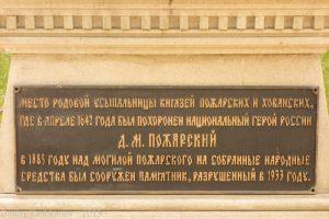 Место родовой усыпальницы князей Пожарских