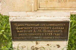 Единственный уцелевший фрагмент разрушенного мавзолея Дмитрия Пожарского