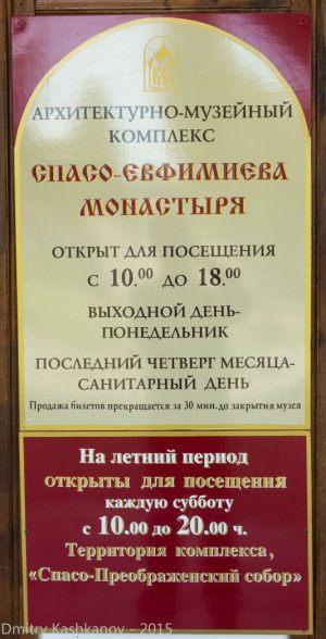 Часы работы монастыря