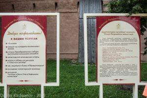 Описание достопримечательностей монастыря. Суздаль