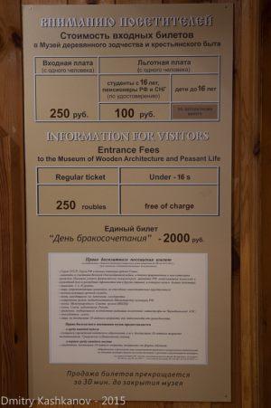Стоимость билета в музей деревянного зодчества