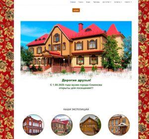 Музеи города Семенова