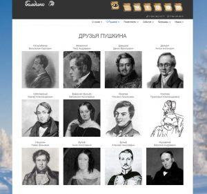 "Музей-заповедник А.С.Пушкина ""Болдино"""