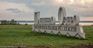 Стелла Плещеево озеро. Вид в полупрофиль