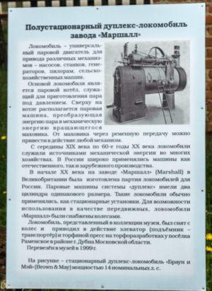Полустанционный дуплекс локомобиль. Музей паровозов в Переславле-Залесском