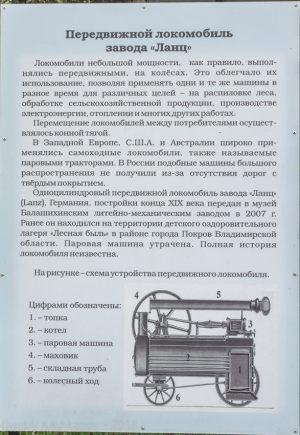Передвижной локомобиль. Музей паровозов в Переславле-Залесском