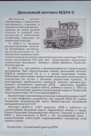 Дизельный мотовоз МД54-2. Переславский музей железнодорожной техники