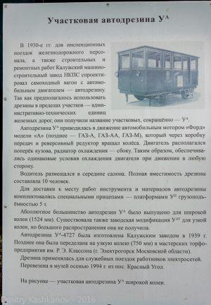 Участковая автодрезина УА. Переславский музей железнодорожной техники
