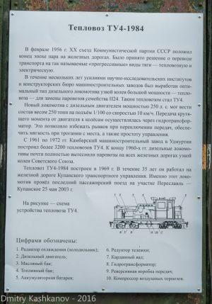 Тепловоз ТУ4-1984. Переславский музей паровозов