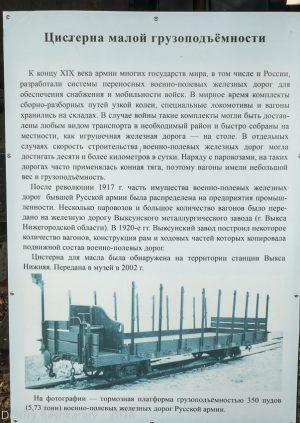 Цистерна малой грузоподъемности. Переславский музей паровозов