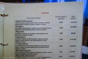 Фрагмент меню. Цены в ресторане гостиницы Бодино