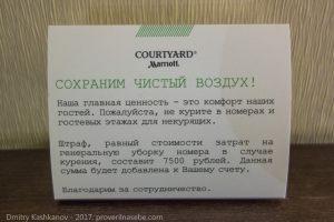 Номер для некурящих. Отель Кортъярд в Нижнем Новгороде