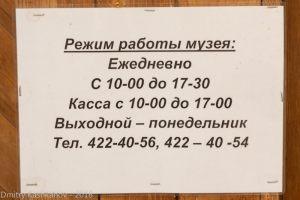 Музеи Нижнего Новгорода. Щелковский хутор. Время работы и телефон