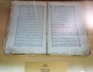 Коран. Конец XIX в. Памятный знак. Экскурсия из Казани в Болгар