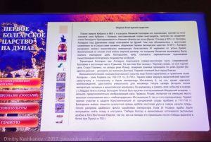 Музей болгарской цивилизации. Интерактивный киоск