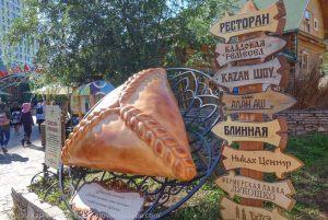 Огромный Ичпочмак в Туган Авалым. Обзорная экскурсия по Казани