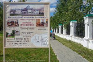Реклама гостиницы Болдино. Экскурсия в Большое Болдино