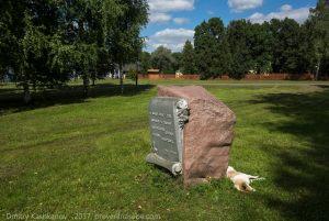 Большое Болдино. Памятный камень