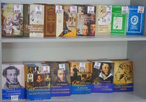 Книги А.С.Пушкина в Большом Болдино. Цены