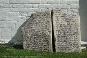Древняя письменность