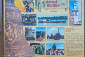 Соборный колокол. История изготовления