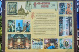 Информационные щиты. История собора Александра Невского в Нижнем Новгороде