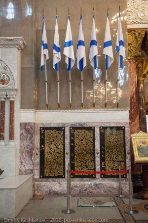 Памятные доски. Никольский Морской собор в Кронштадте. Фото