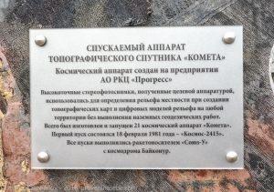 Табличка. Спускаемый аппарат геодезического спутника Комета. Фото