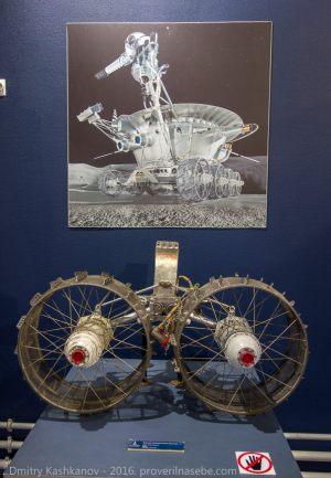 Колеса Лунохода. Музей космонавтики и ракетной техники. Санкт-Петербург