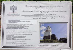 Выборгский замок. Информация